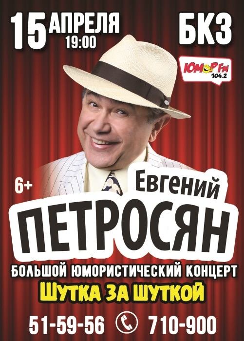 Скачать Бесплатно Анекдоты Петросян