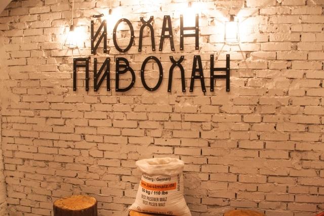фото йохан пивохан томск