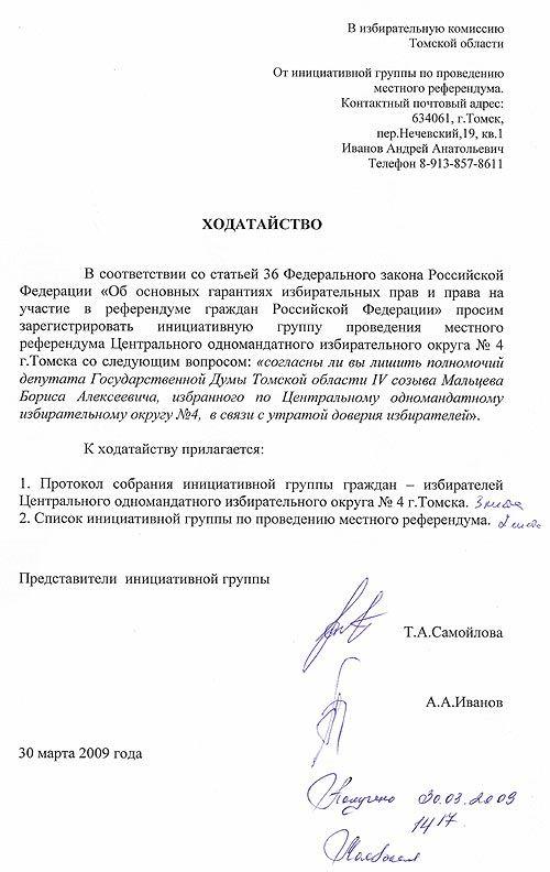 Заключение, Мнение, Ходатайство, Протест, Заявление Шпаргалка