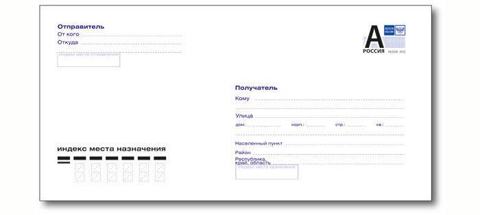 почтовые конверты скачать торрент - фото 3