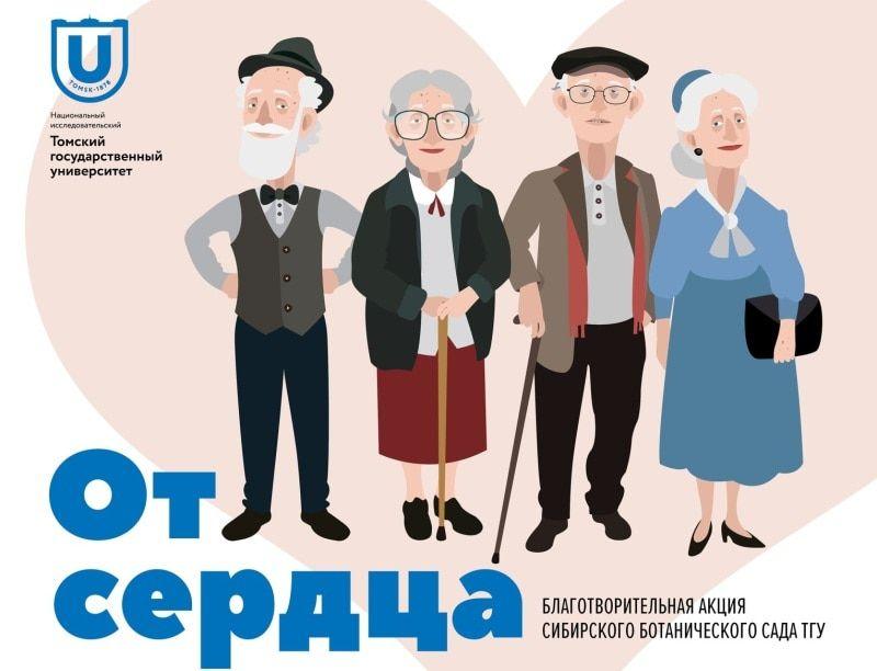 Поздравления, акция открытка пожилому человеку цель