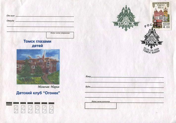 Открытка, сколько стоит открытка с маркой