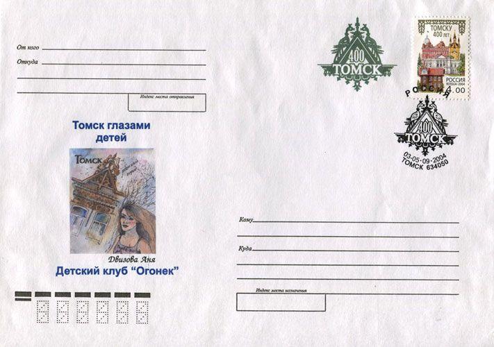 На какую сумму клеить марки на открытки, йоги