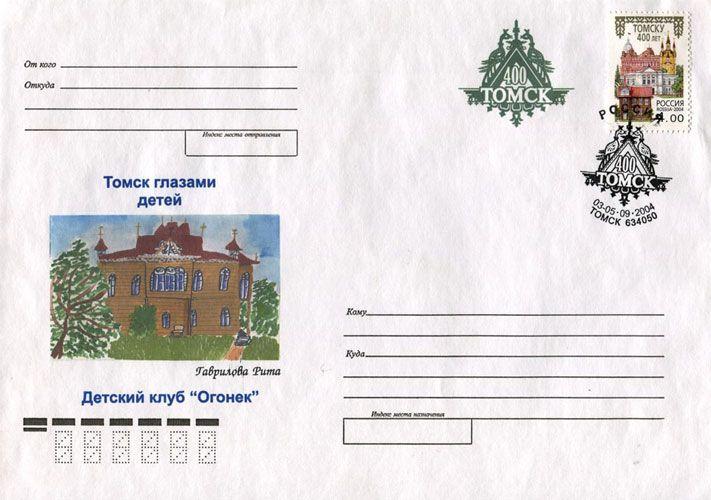 сколько марок клеить на почтовую открытку по россии начала, хочется обратить