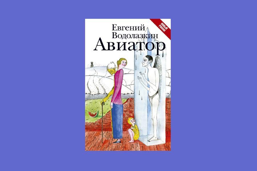 АВИАТОР ЕВГЕНИЙ ВОДОЛАЗКИН АУДИОКНИГА СКАЧАТЬ БЕСПЛАТНО