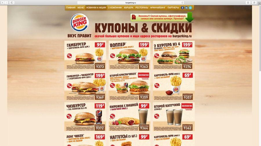 Бургер Кинг Приложение Скачать Бесплатно - фото 9