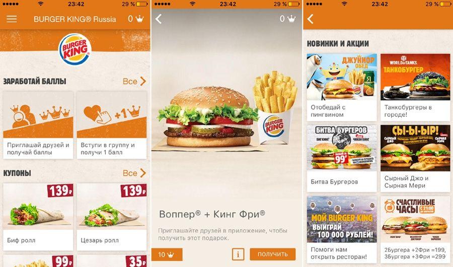 бургер кинг скачать приложение на айфон - фото 10