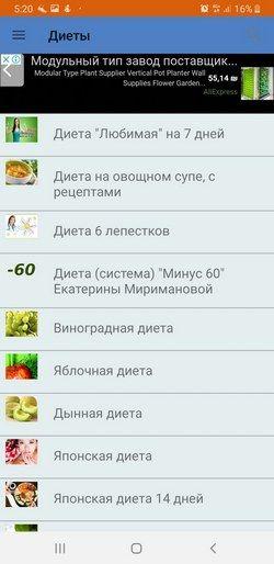 Приложение диета 5