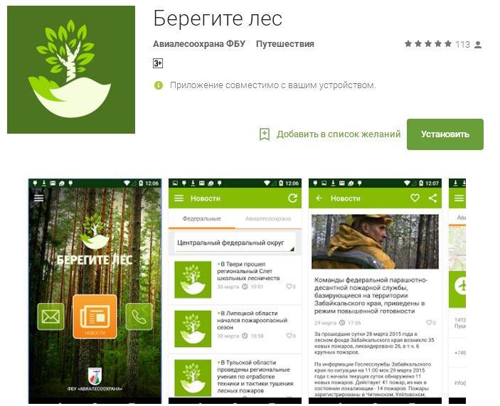 Утомичей возникла возможность беречь лес через мобильное приложение
