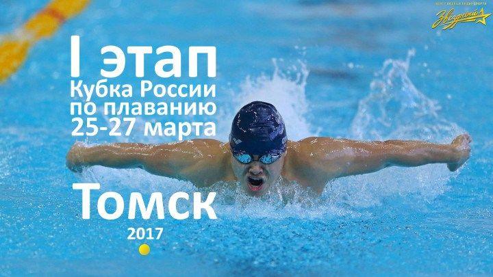 Пловец завоевал две золотые медали этапа Кубка РФ