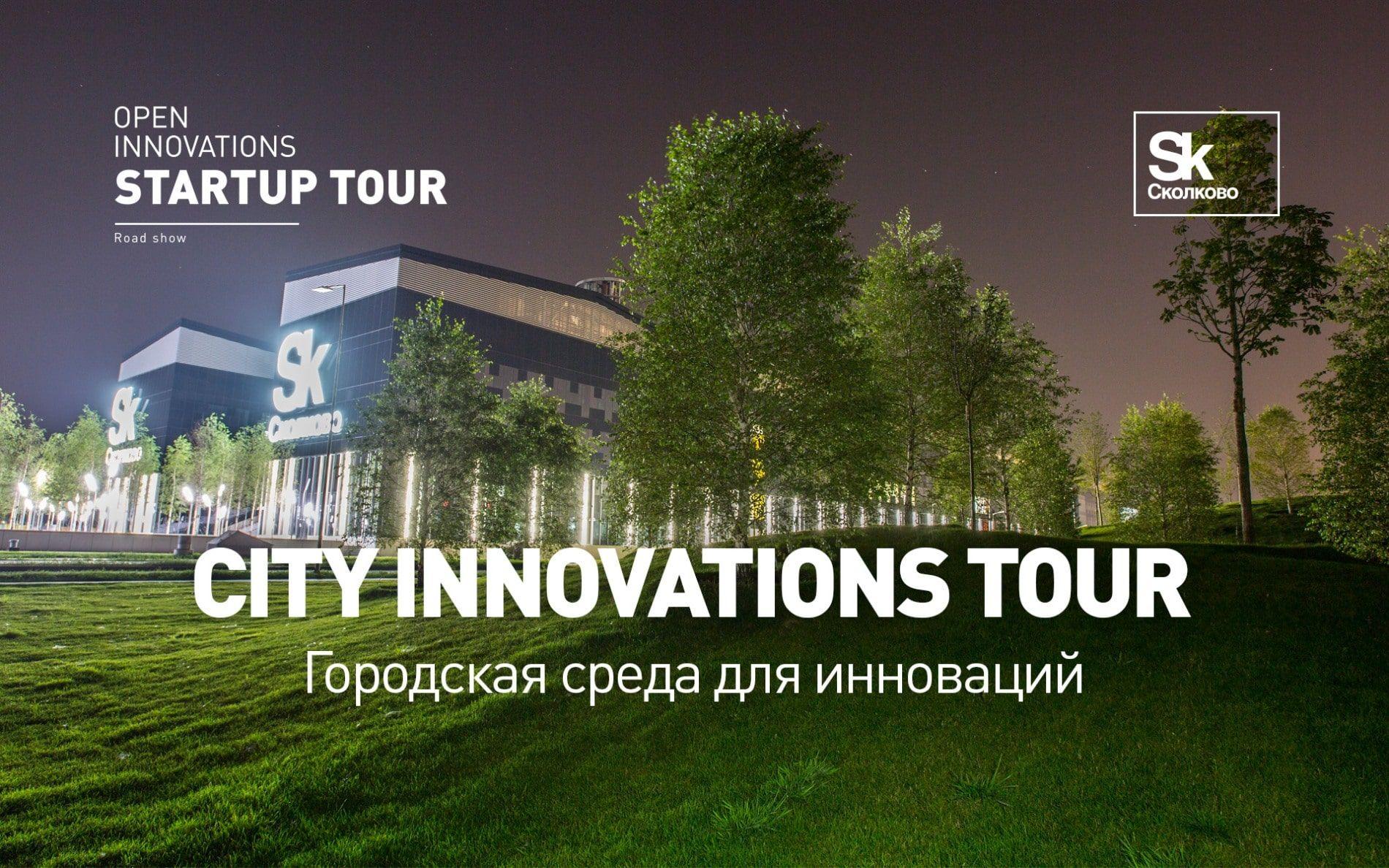 Закончился пятый международный стартап-тур вЯкутске