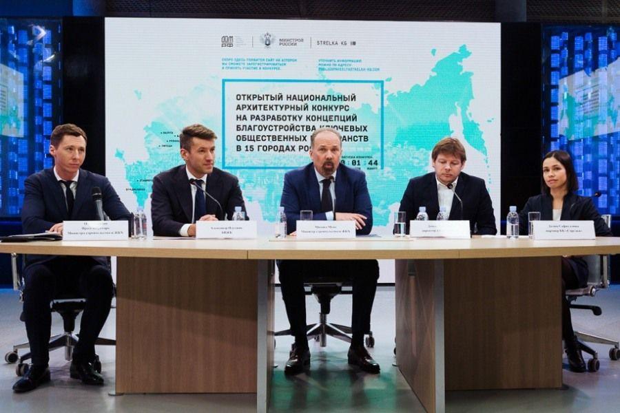 В Российской Федерации стартовал конкурс концепций развития социальных городских пространств