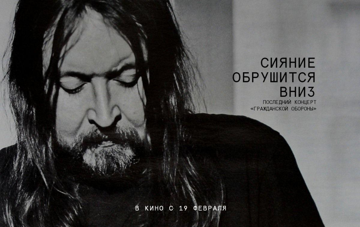 ВВоронеже вгодовщину смерти Егора Летова покажут его последний концерт