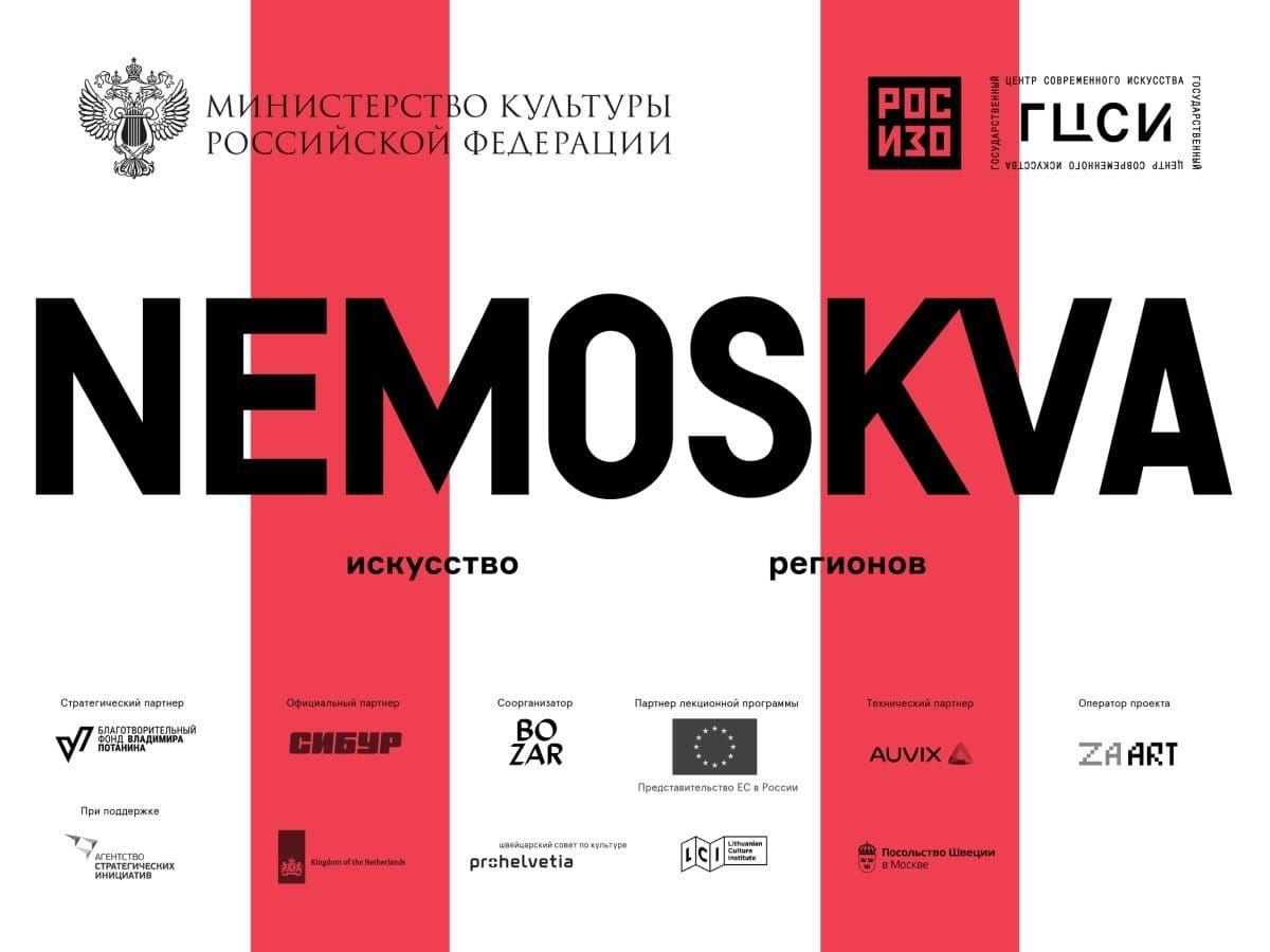 В Томск придет передвижной симпозиум NEMOSKVA